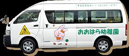 うさぎバス