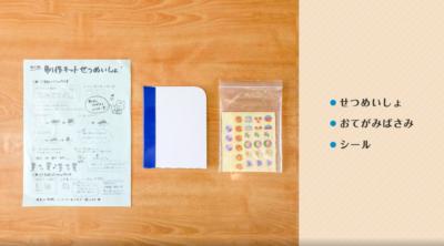 【オンライン保育】第7回 年少 お手紙ばさみづくり